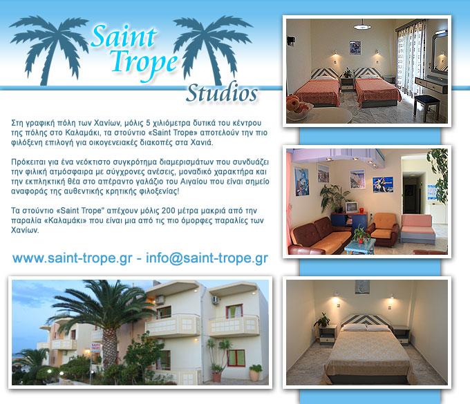 Saint Trope – Ενοικιαζόμενα Δωμάτια και Στούντιος Χανιά
