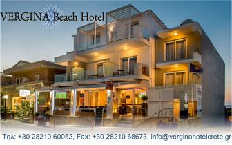 Ξενοδοχείο Βεργίνα