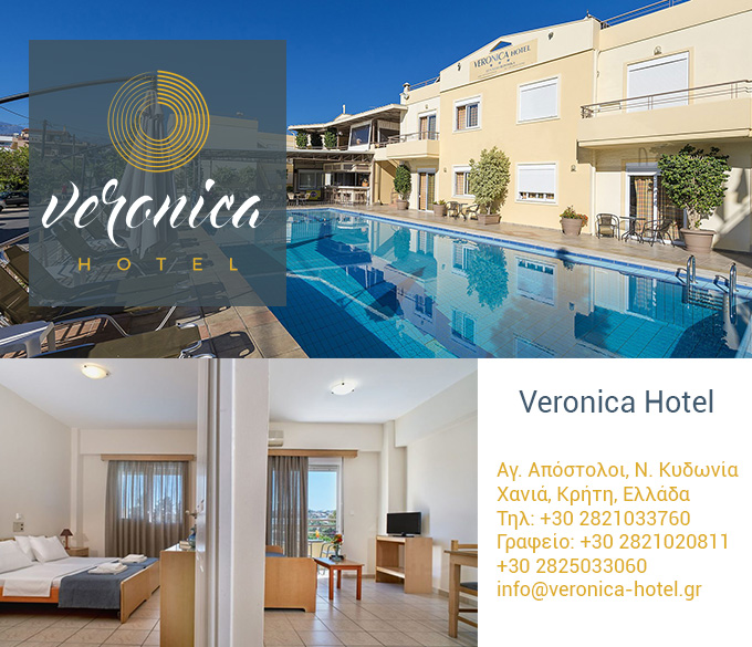 Veronica Hotel – Studios and Apartments in Agii Apostoli Chania