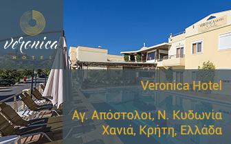 Ξενοδοχείο Βερόνικα – Στούντιο και Διαμερίσματα στους Αγίους Αποστόλους Χανίων
