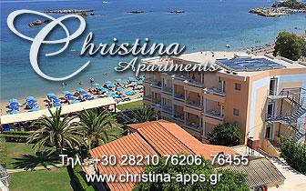 Christina Apartments – Επιπλωμένα Στούντιο και Διαμερίσματα