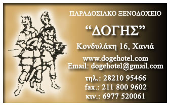 Tradition hotel Dogis