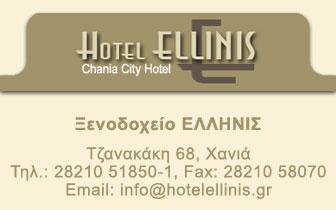 HOTEL ELLINIS