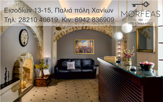 Ξενοδοχείο Μορφέας