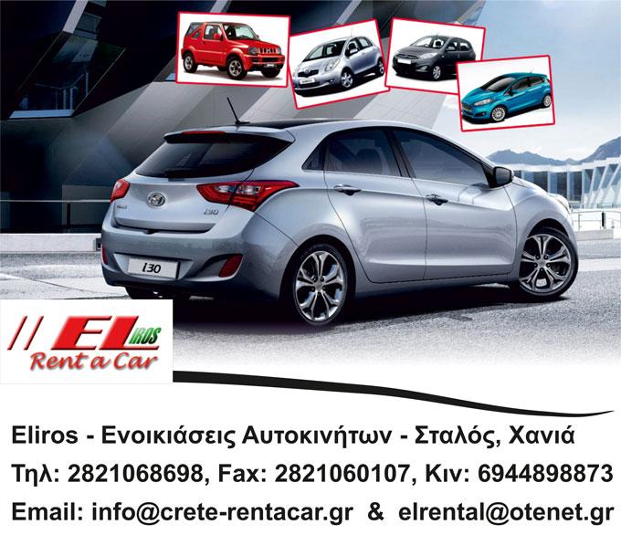 Ενοικιάσεις Αυτοκινήτων Eliros Rent A Car