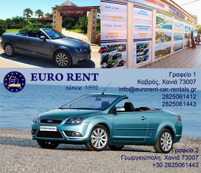 Euro Rent – Ενοικίασης Αυτοκινήτων στη Γεωργιούπολη