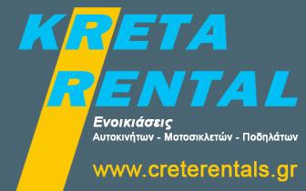 Ενοικιάσεις Αυτοκινήτων Kreta Rental Χανιά – Crete Car Rentals