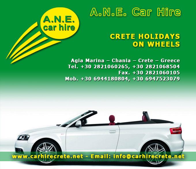 Ενοικιάσεις Αυτοκινήτων – A.n.e. Car Hire