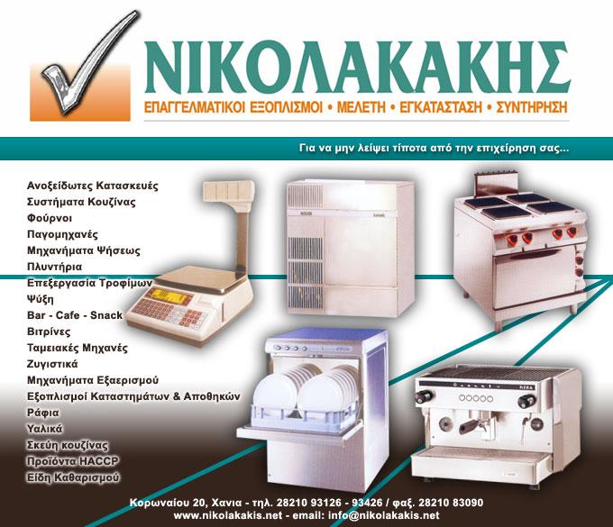Nikolakakis – Professional Equipment