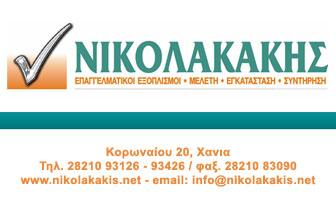 Επαγγελματικοί Εξοπλισμοί – Νικολακάκης
