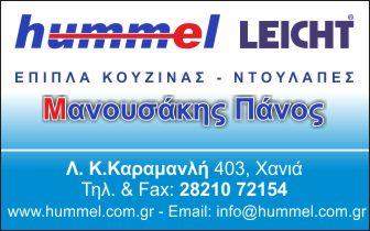 Hummel Manousakis – Kitchen Forniture