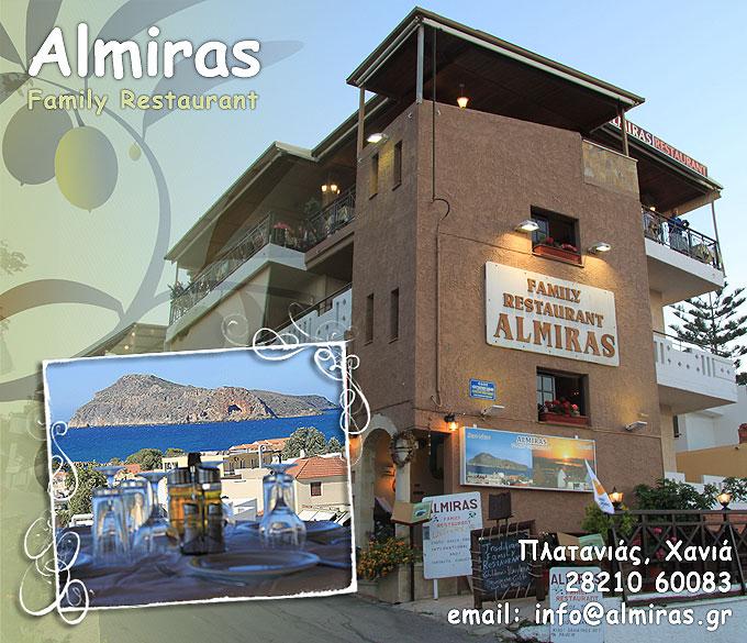 Family Restaurant – Almiras