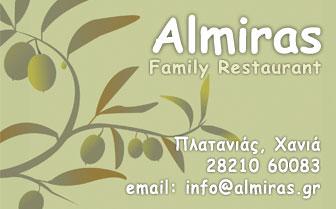 Οικογενειακή ταβέρνα – Αλμυράς