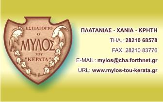 Restaurant – O Mylos tou Kerata