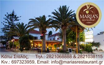 Εστιατόριο Σταλός – Marias Restaurant