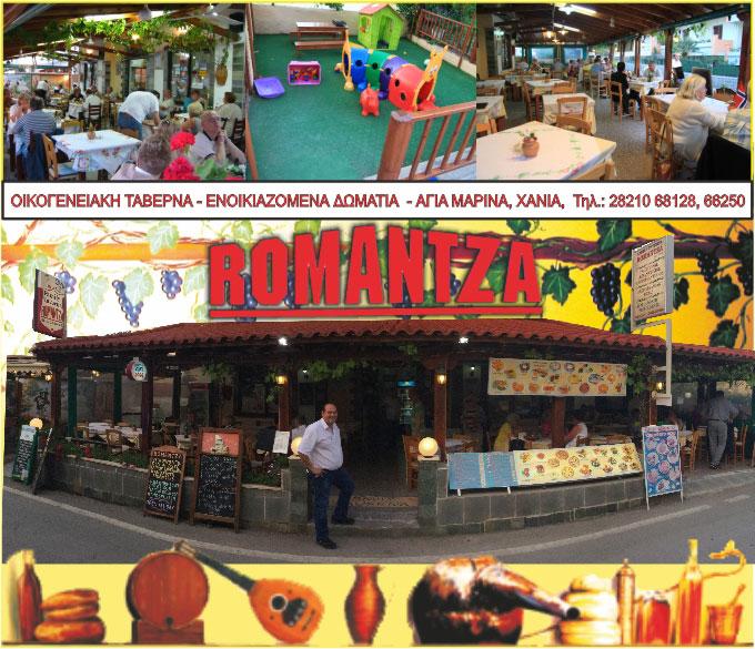 Romantza – Family Tavern, Rooms for rent