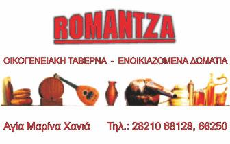 Romantza – Οικογενειακή Ταβέρνα, Ενοικιαζόμενα Δωμάτια