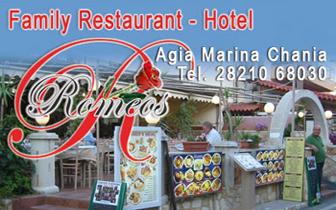 Οικογενειακό Εστιατόριο Romeos