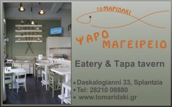 To Maridaki – Εatery – Τapa Τavern