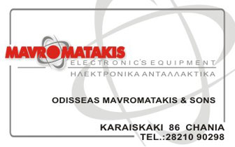 """MAVROMATAKIS"" – ELECTRONICS EQUIPMENT – ODISSEAS MAVROMATAKIS AND SONS"