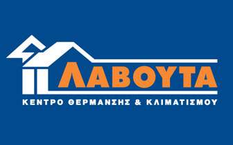 Lavouta – Heating and Air condition Center