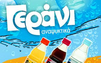 Bottling Industry – Soft Drinks, Biral, Gazoza – Gerani Softdrinks S.A.