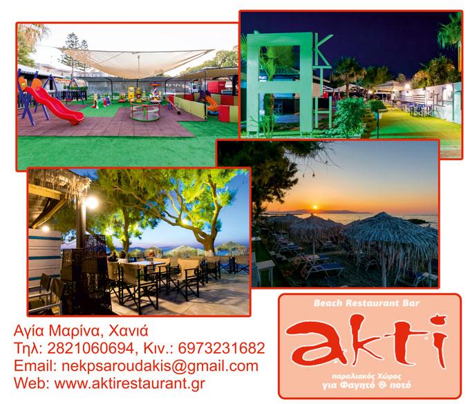 Εστιατόριο – Beach Bar Ακτή