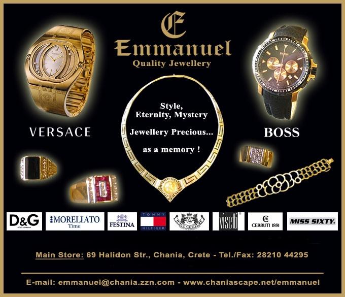 Κοσμήματα Emmanuel