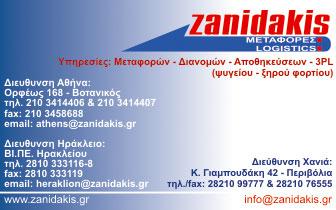 Ζανιδάκης – Εθνικές & Διεθνείς μεταφορές,, Διανομές, Αποθηκεύσεις, 3pl