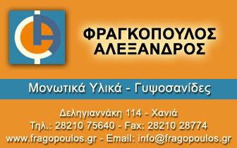 Fragkopoulos – Insulation and Building Materials