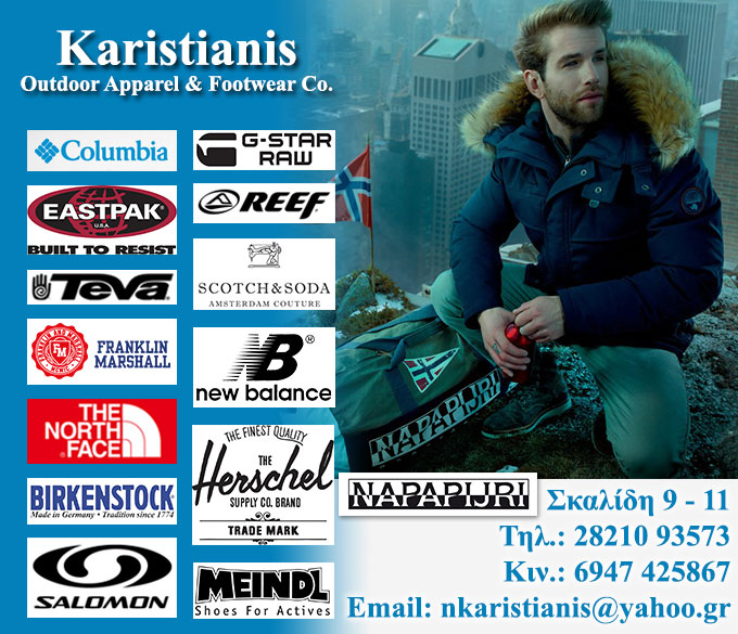 Καριστιάνης – Outdoor Apparel & Footwear