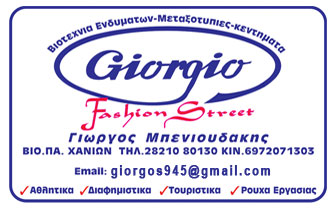Embroidery, Silk Screaning, Clothing Industry Giorgio