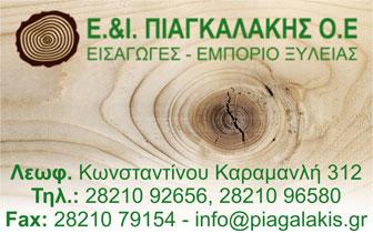 Πιαγκαλάκης – Εμπόριο ξυλείας, Εισαγωγές