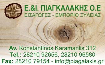 Piagkalakis – Timber Trade, Imports