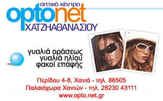 Γυαλιά οράσεως, Γυαλιά ηλίου, Φακοί επαφής – Opto Net – Οπτικά Χατζηαθανασίου