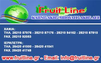 Fruit Line – Εμπόριο Φρούτων & Λαχανικών