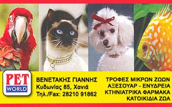 Pet Shop – Pet World