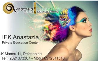 IEK Anastazia – Private Education Center