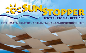 Sun Stopper – Awnings and Shading Systems Chania