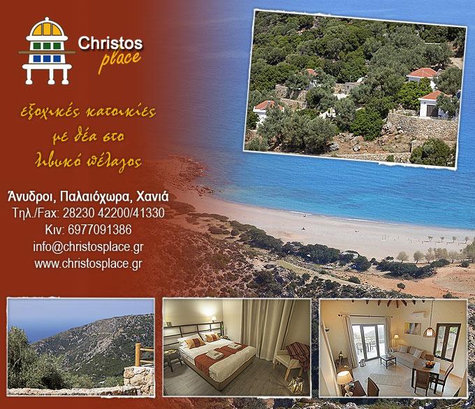 Εξοχικές κατοικίες Christos Place στην Παλαιόχωρα