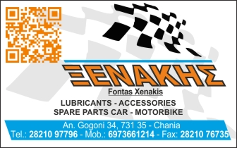 Lubricants – Spare Parts – Accesories – Xenakis Xenofontas