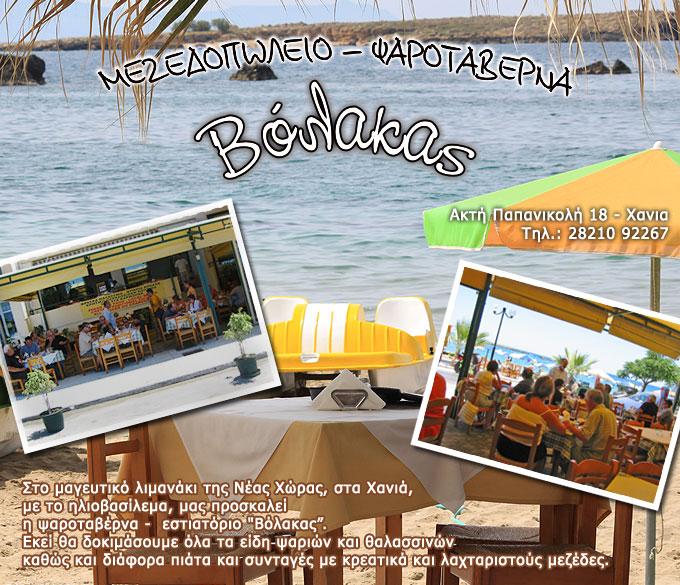 Ψαροταβέρνα εστιατόριο – Βόλακας