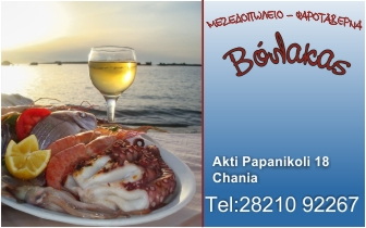 Volakas – Fish tavern and restaurant