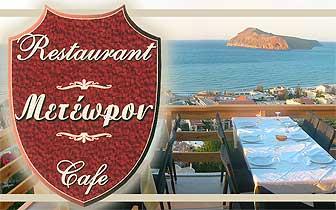 Restaurant – Cafe Meteoron