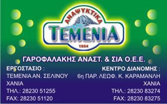 Temenia – Refreshments – Soft Drinks
