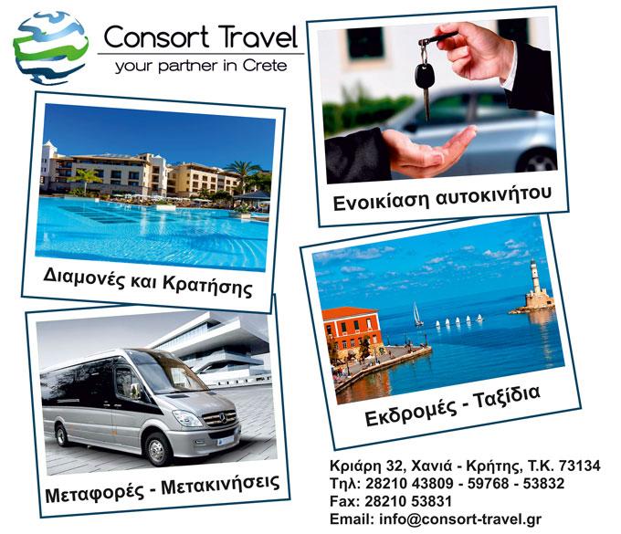 Ταξιδιωτικό Γραφείο – Consort Travel