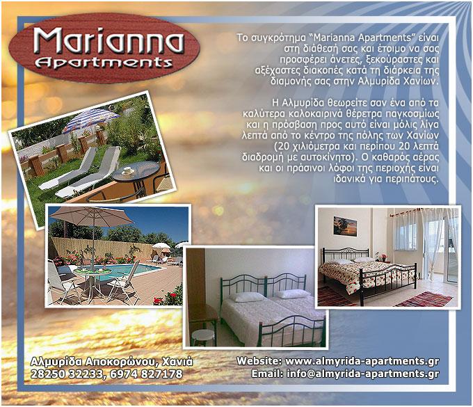 Ξενοδοχείο Marianna στην Αλμυρίδα Χανιά