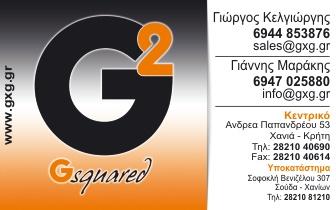 Κατασκευή Ιστοσελίδων Χανιά   Gxg Hellas (g-squared)