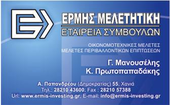 ERMIS INVESTINGS – G.MANOUSELIS-K.PROTOPAPADAKIS