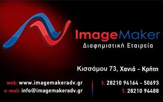 Διαφήμιση – Imagemaker